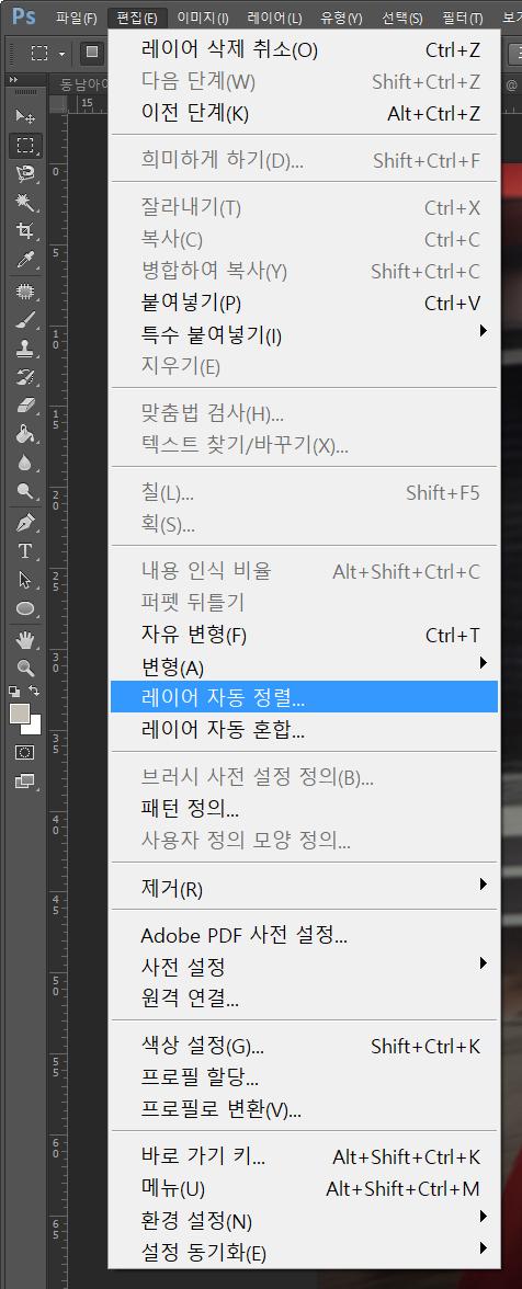 레이어 자동 정렬 menu.png