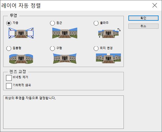 레이어 자동 정렬 window.png