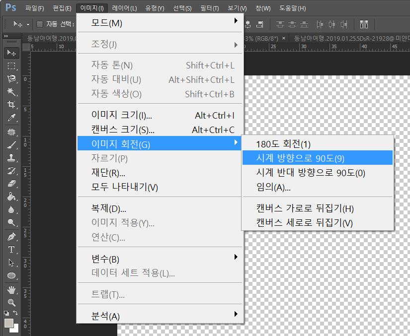 레이어 회전 menu.png