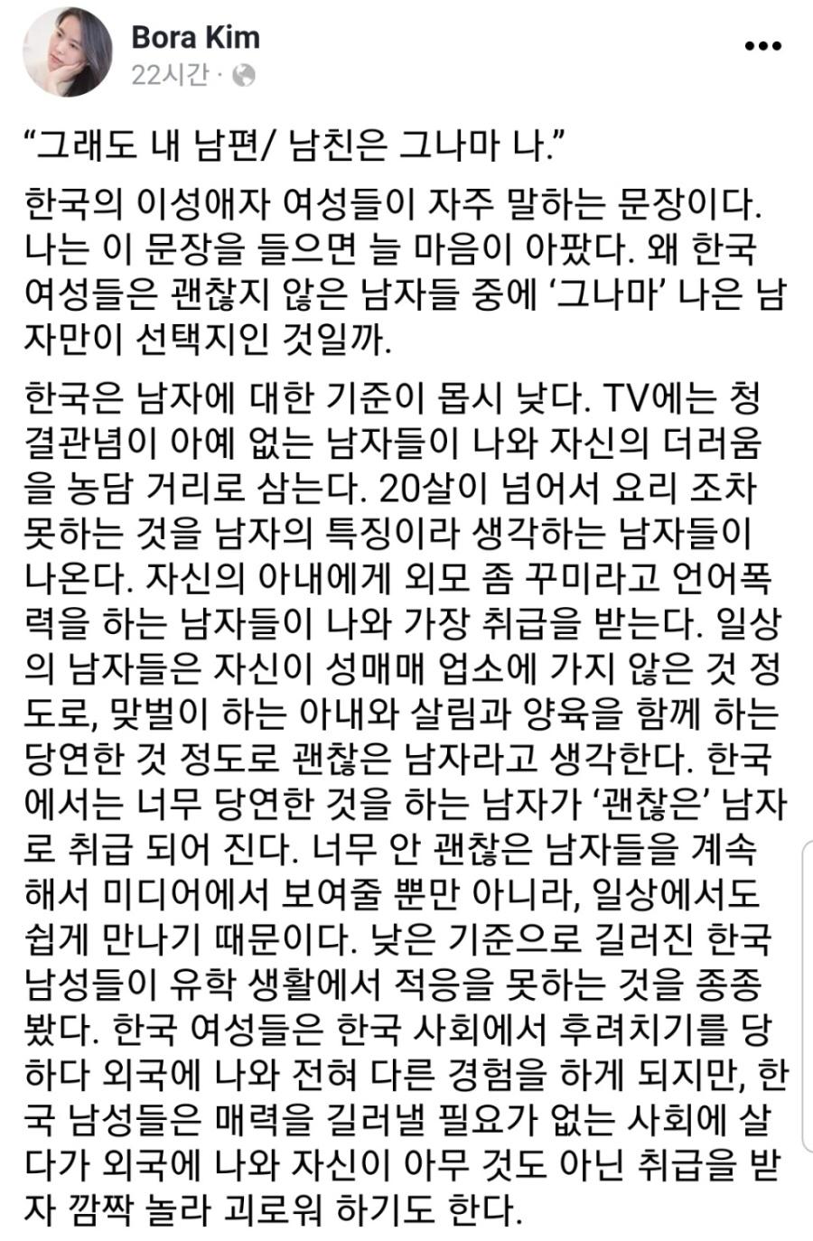 벌새 김보라의 페이스북 글 (1).png