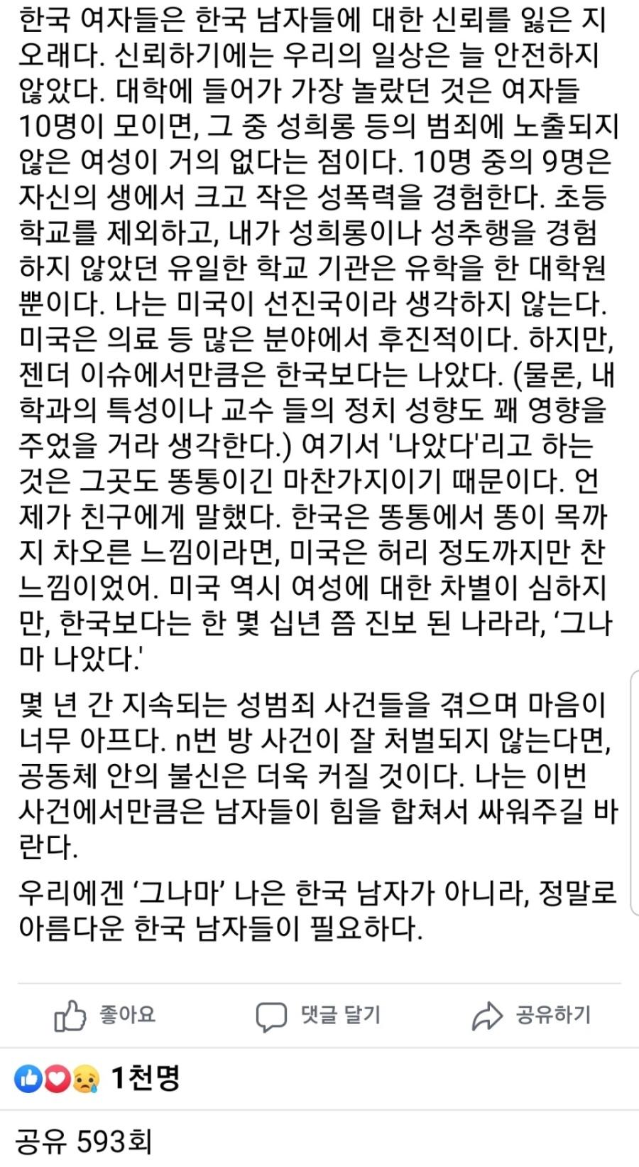 벌새 김보라의 페이스북 글 (3).png