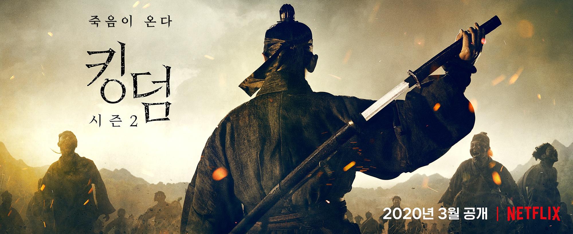 킹덤 시즌2 포스터 1.jpg